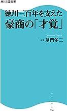 表紙: 徳川三百年を支えた豪商の「才覚」 (角川SSC新書) | 童門 冬二