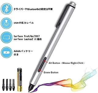 タッチペンSurface Pro 3/Pro 4対応 Surface ペン 交換用ペン先4個(ハート/ソフト2種類各2個) …