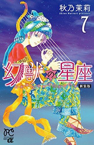 幻獣の星座 7 (プリンセス・コミックスα)