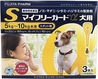 【動物用医薬品】フジタ製薬 マイフリーガードα犬用 S 3本入