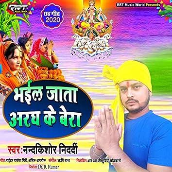 Bhail Jata Aragh Ke Bera