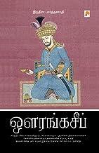 Aurangazeb  (Tamil)