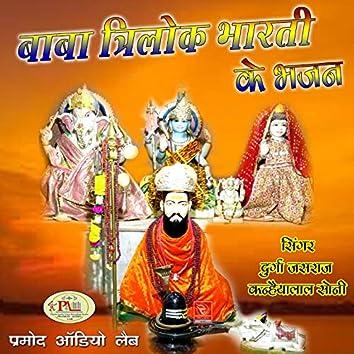 Baba Trilok Bharti Ke Bhajan