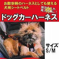 犬 シートベルト ドッグカーハーネス 小型犬 中型犬用 (Mサイズ)