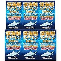 ユウキ製薬 深海鮫 スクアレン 100% 6個セット 180-222日分 150球 肝油 サメエキス アイザメ アイ鮫 サプリ