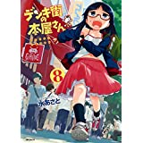デンキ街の本屋さん 8 (MFコミックス フラッパーシリーズ)