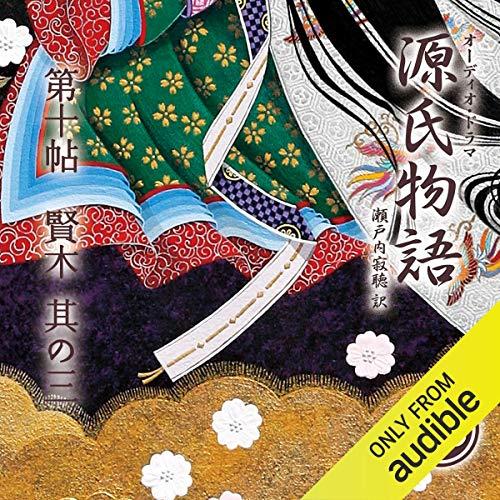 『源氏物語 瀬戸内寂聴 訳 第十帖 賢木 (其ノ三)』のカバーアート