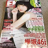 月刊エンタメ ENTAME 2017年3月号 平手友梨奈欅坂46