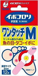 【第2類医薬品】イボコロリ絆創膏ワンタッチM 12枚