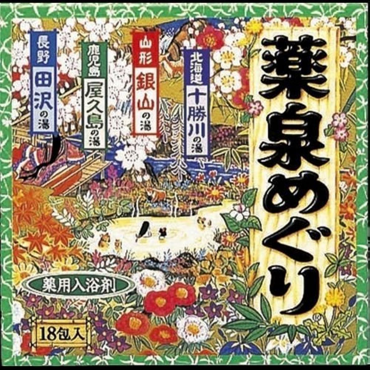 飢等しいホーム【まとめ買い】薬泉めぐり ×2セット
