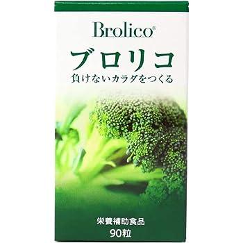 ブロリコ ブロッコリー サプリメント 90粒入 (約30日分) 国内製造