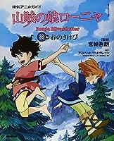 NHKアニメ・ガイド 山賊の娘ローニャ 後編 春のさけび (教養・文化シリーズ)