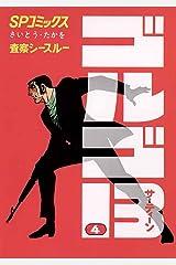 ゴルゴ13(4) (コミックス単行本) Kindle版