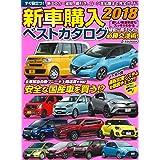 新車購入ベストカタログ2018 (にちぶんMOOK)