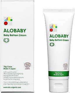 アロベビー ベビー クリーム(おむつまわり用クリーム) 75g シアバター 赤ちゃん 新生児 スキンケア 保湿 天然由来 無添加 敏感肌 オーガニック 国産 低刺激 alobaby