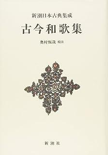 新潮日本古典集成〈新装版〉 古今和歌集