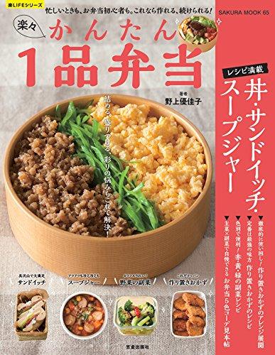楽々かんたん1品弁当 (楽LIFEシリーズ)