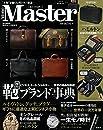 MonoMaster 【特別付録:HAMILTON仕切り付き多機能バッグ】