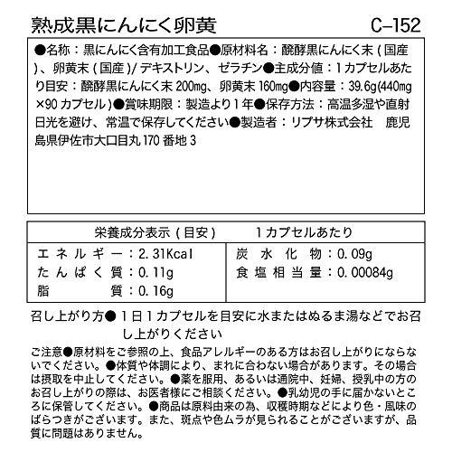 リプサ熟成黒にんにく卵黄約3か月分C-152スタミナサポート[90カプセル/約90日分]