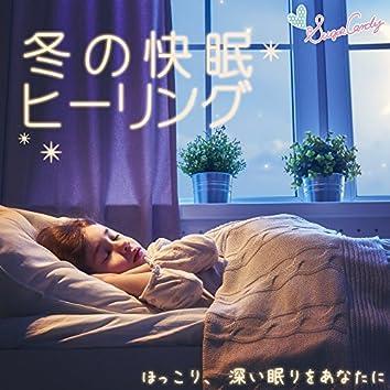 冬の快眠ヒーリング 〜ほっこり、深い眠りをあなたに〜