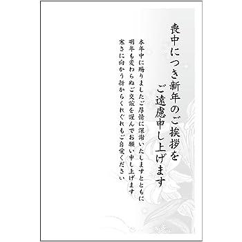 《官製 10枚》喪中はがき(ユリ柄)(No.808)《63円切手付ハガキ/胡蝶蘭切手/裏面印刷済み》