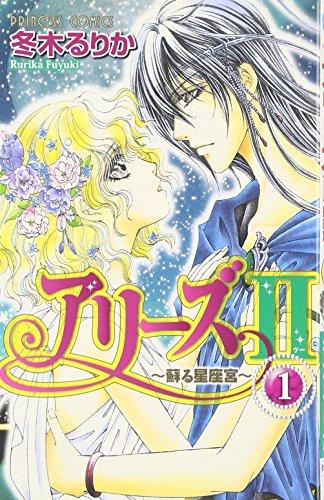 アリーズ2~蘇る星座宮~ 1 (プリンセスコミックス)の詳細を見る
