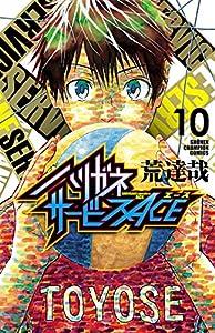 ハリガネサービスACE 10 (少年チャンピオン・コミックス)