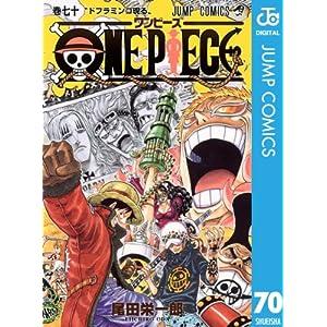 """ONE PIECE モノクロ版 70 (ジャンプコミックスDIGITAL)"""""""