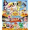 ワンワンといっしょ!  夢のキャラクター大集合 ~魔女がおじゃましま~ジョ! ~[Blu-ray]