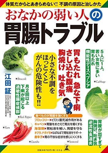 おなかの弱い人の胃腸トラブル - 江田 証