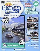 空から日本を見てみようDVD 30号 (栃木県 歴史のまち) [分冊百科] (DVD付) (空から日本を見てみようDVDコレクション)