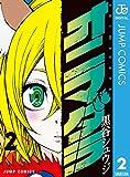 オニマダラ 2 (ジャンプコミックスDIGITAL)