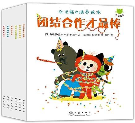小猫卡奇:社交能力培养绘本(套装共6册)