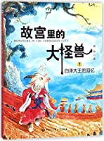 Monsters in the Forbidden City (7 The Memory of Bai Ze) (Chinese Edition)