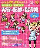 実習の記録と指導案 (from to 保育者 books)