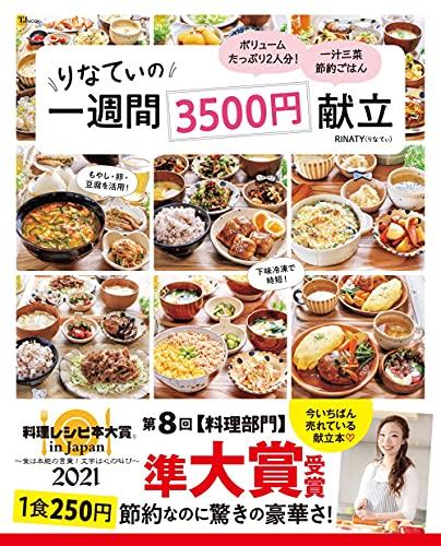 りなてぃの1週間3500円献立 (TJMOOK)の詳細を見る
