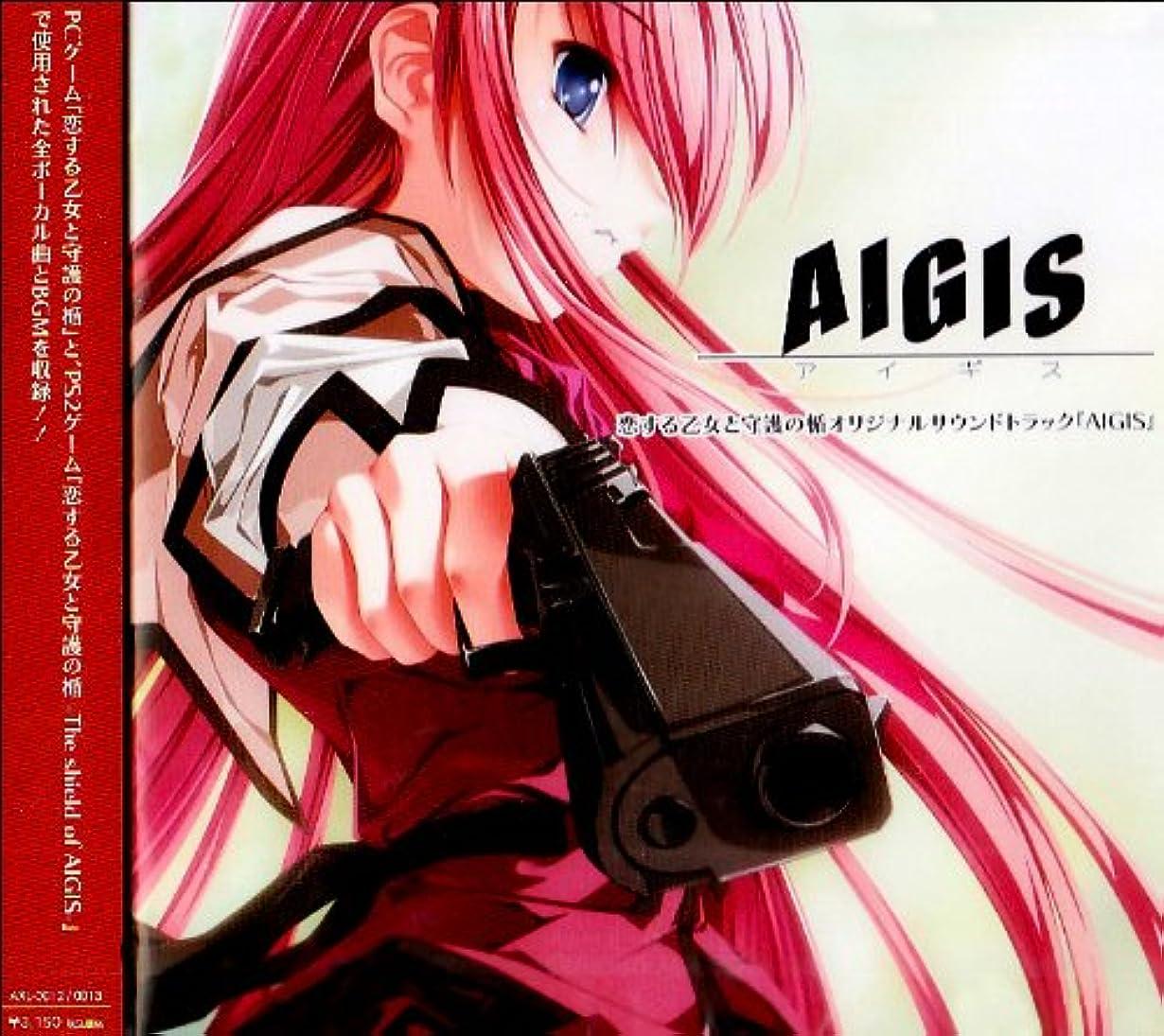 ストローク豆照らす恋する乙女と守護の楯 オリジナルサウンドトラック AIGIS【アイギス】