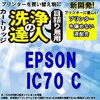 洗浄の達人 プリンター目詰まりヘッドクリーニング洗浄液 エプソン epspn ic70 ic6cl70 ic70-C シアン