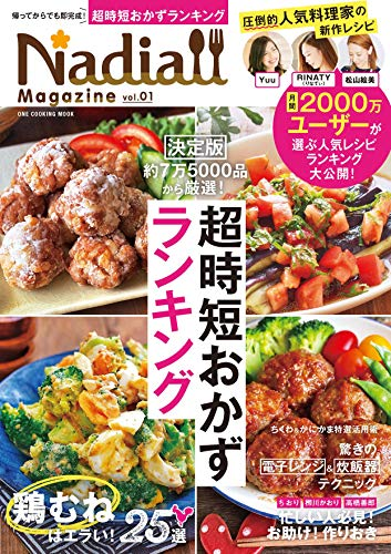 Nadia magazine vol.01 (ONE COOKING MOOK)の詳細を見る