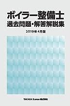 ボイラー整備士 過去問題・解答解説集 2019年4月版