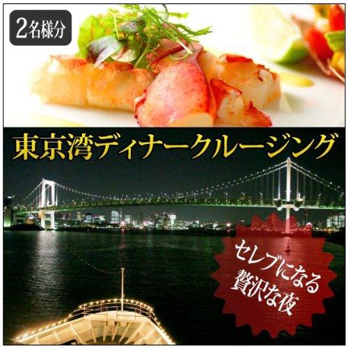 BeliemGIFT(ビリームギフト)『東京湾ディナークルージング』