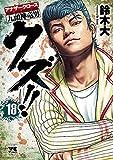 クズ!! ~アナザークローズ九頭神竜男~ 18 (ヤングチャンピオン・コミックス)