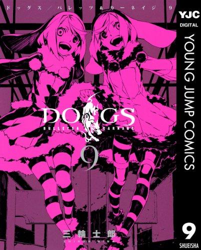 [画像:DOGS / BULLETS & CARNAGE 9 (ヤングジャンプコミックスDIGITAL)]