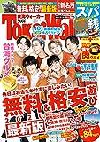 TokaiWalker東海ウォーカー2020年9月号 [雑誌]