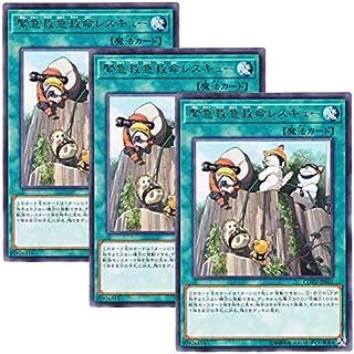 【 3枚セット 】遊戯王 日本語版 COTD-JP061 緊急救急救命レスキュー (レア)