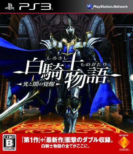 白騎士物語-光と闇の覚醒--PS3