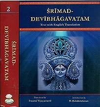 The Devi Bhagavata Purana (Sanskrit Text with English Translation) (In Two Volumes)
