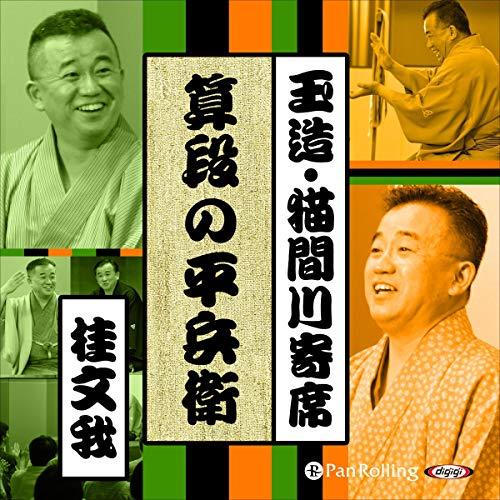 『【猫間川寄席ライブ】 算段の平兵衛』のカバーアート