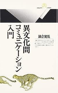 異文化間コミュニケーション入門 (丸善ライブラリー)