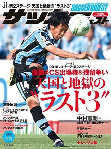 サッカーダイジェスト 2016年10月27日号No.1368 [雑誌]の詳細を見る